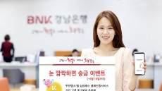 BNK경남은행, 다음달 16일까지 '눈 깜짝하면 송금 이벤트'