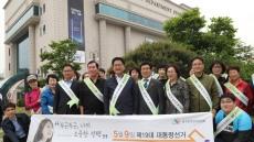 권명호 울산동구청장, 대통령선거 투표참여 캠페인
