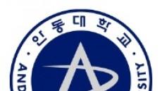 안동대학교 ,고교교육 기여대학 지원사업 4년 연속 선정