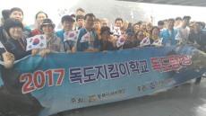 한국청소년연맹 독도지킴이학교 7년째 독도방문