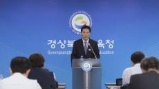 경북도교육청 체육건강과, 교육정책설명회 개최