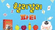 국내 최다판매 보드게임 '할리갈리' 작가 내한