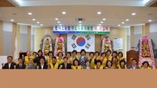 울산 방어진농협, 적십자봉사회 회장 이·취임식