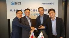 한국NFC, 일본서 30억원 투자유치 성공