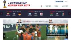 아프리카TV, U-20 월드컵 전 경기 생중계
