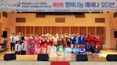 현대차 노사, '제8회 행복나눔 메세나 오디션' 개최