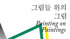 BNK경남은행갤러리, '그림들 위의 그림展' 공개