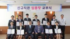 농협은행 울산본부, 2017 신규직원 임용장 교부식