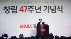 BNK경남은행, '창립 47주년 기념식' 개최