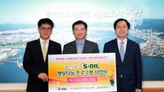 S-OIL(주) 임직원, '햇살나눔 프로그램' 사업비 전달