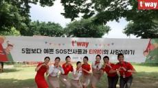 티웨이항공 객실승무원들, 대구SOS어린이마을 방문