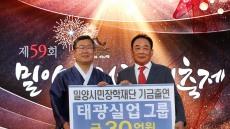 '밀양 아리랑 대축제' 출향인 고향의 밤 행사 개최