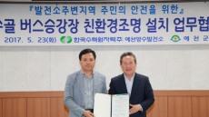 예천군-양수발전소, 친환경조명 설치사업 업무협약 체결