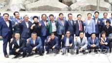 울릉도,독도서 제255차 경북시·군의회 의장협의회 개최