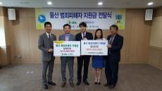 S-OIL, '울산범죄피해자지원센터'에 1000만원 전달