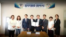 경북전문대학교-경북금연지원센터 업무협약 체결