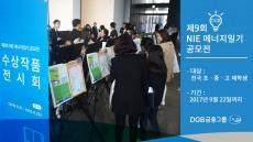 DGB금융그룹, 제9회 NIE 에너지 일기 공모전 개최