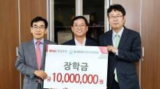 BNK경남은행, 법사랑위원 마산지역연합회에 '장학금' 기탁