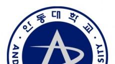 안동대 2017학년도 후기 일반대학원생 모집