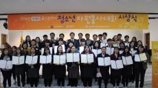 울산시청소년진흥센터, 3년 연속 최우수센터 선정
