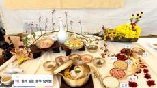 영주 선비음식 경연대회 개최