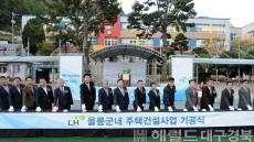호우피해로 중단된  울릉군 LH임대주택 건설 탄력