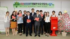 경북우정청, 빈곤가정아동돕기 기부금 전달