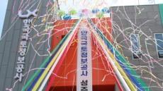 LX대구경북본부, 성주지사 신축사옥 준공