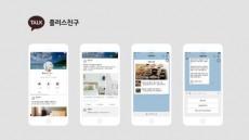 카카오, 오픈 비즈니스 플랫폼 '플러스친구' 개설