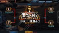 해전1942: 구구단과 함께, '제6회 서버 최강전 결승전' 진행