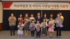'제 27회 BNK경남은행 여성백일장 및 어린이사생실기대회' 시상식