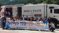 BNK경남은행, 산간벽지 초등학교 '무빙뱅크 견학 행사'