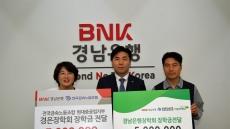 BNK경남은행, 초록우산어린이재단 울산본부에 '장학금'
