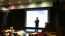 타이거컴퍼니, 지능형 공공협업서비스 NiCloud 사례 발표