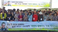 아름다운 봄날,김용택 시인과 함께 달린'칠곡인문열차'