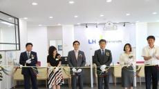 [포토뉴스]LH, 구미서 경북북부권주거복지센터 확장 이전