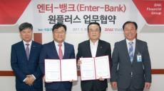 BNK경남은행, 서울산보람병원과 '엔터뱅크 원플러스 업무협약'