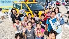 현대차, 어린이 복지기관에 '첨단 안전기술 장착' 통학버스 기증