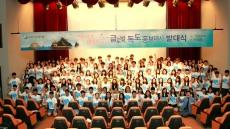 경북도·반크, 청소년 글로벌 독도홍보대사 발대