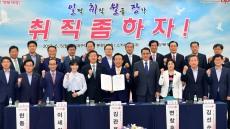 경북도 '청년일자리 늘리기 청·학·관 협력' 선언…7대 중점시책 추진