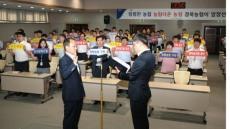 경북농협,복무기강확립과  조직문화 혁신으로 청렴농협 구현