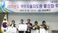 예천군, 의약관리사업 최우수 기관 선정
