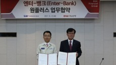BNK경남은행, 한국항공우주산업㈜와 '엔터뱅크 원플러스 업무협약'