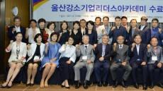 중진공, '울산 강소기업리더스아카데미' 수료식