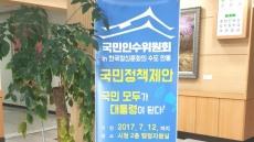 안동시 국민인수위 전달될 정책제안 접수
