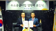 향토기업 ㈜덕양, S-OIL 수소공급사업 협약