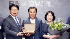 BNK경남은행, 라온산업개발㈜에 '감사패'
