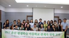 울산 평생학습 마을학교 운영진, '점핑교육' 수료