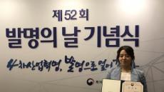 금오공대 신나라 학생, 발명의 날 '특허청장상' 수상