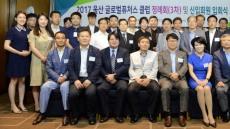 중진공 울산본부, '울산 글로벌퓨처스클럽' 신입회원 입회식